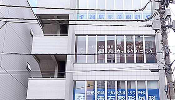 綱島駅前眼科
